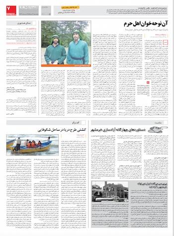 سید جواد اسدی و روزنامه همشهری