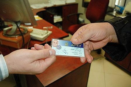 ثبت نام غیر حضوری برای دریافت کار منزلت