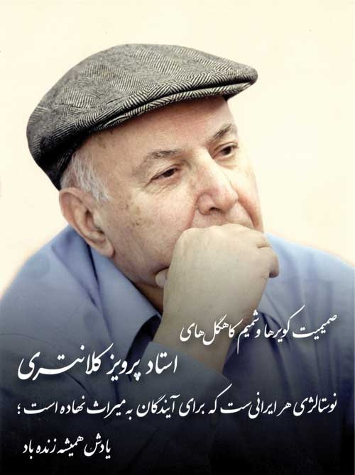 پرویز کلانتری؛ هنرمند شهر ایرانی