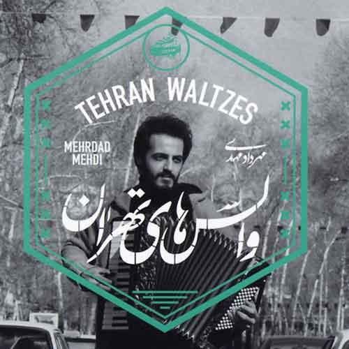 نوایی برای تهران