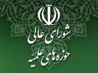 شورای عالی حوزههای علمیه