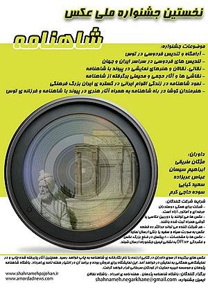 نخستین جشنواره ملی عکس شاهنامه برگزار میشود