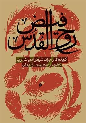 فیض روح القدس گزیدهای از میراث شیعی ادبیات عرب