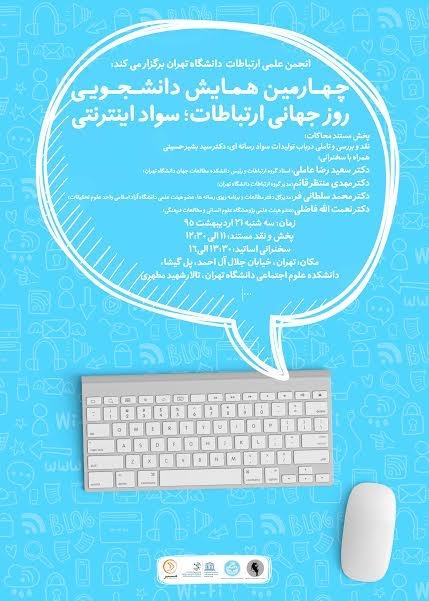 همایش روز جهانی ارتباطات: سواد اینترنتی