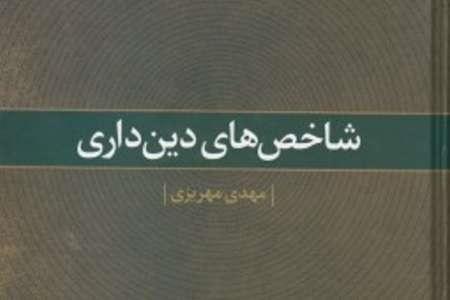 معرفی کتاب: شاخصهای دینداری