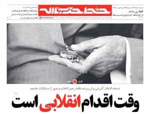 سیوششمین شماره خط حزبالله