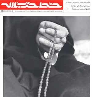 بیستوهفتمین شماره خط حزبالله