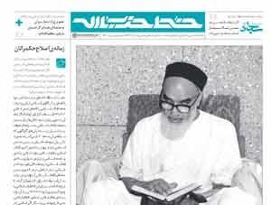 سیودومین شماره خط حزبالله