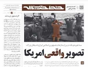 هفدهمین شماره خط حزبالله
