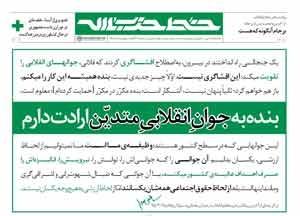 سیوهفتمین شماره خط حزبالله