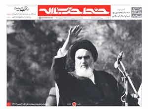 هجدهمین شماره خط حزبالله