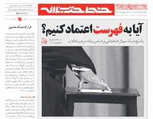 شانزدهمین شماره خط حزبالله