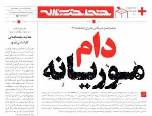 پانزدهمین شماره خط حزبالله