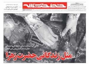 بیستوششمین شماره خط حزبالله