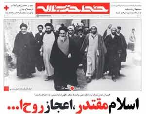 سیوپنجمین شماره خط حزبالله