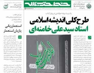 سیویکمین شماره خط حزبالله