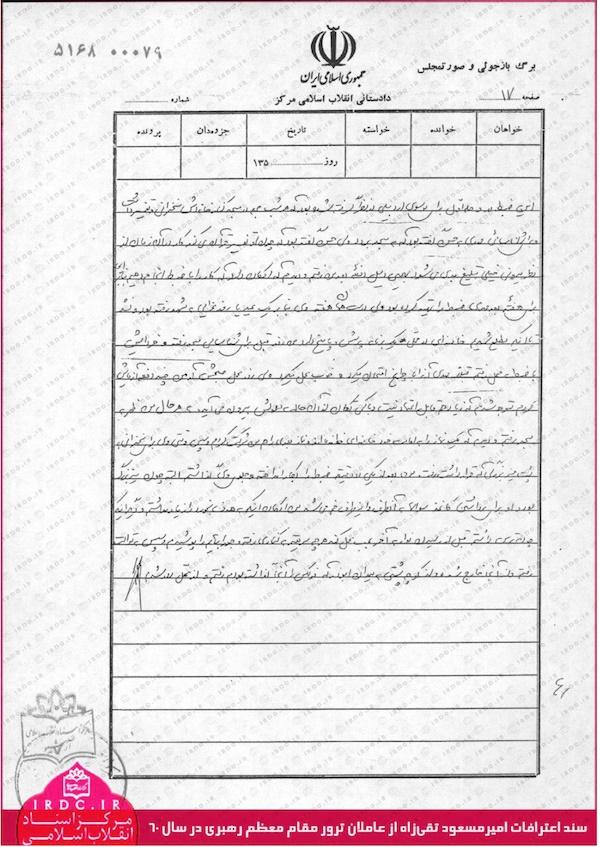 سن ماجرای ترور آیتالله خامنهای