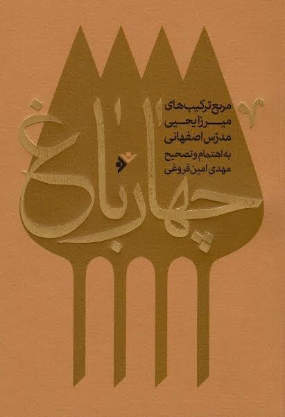 مدح و مرثیهی اهل بیت(ع) در چهار باغ میرزا یحیی مدرس اصفهانی