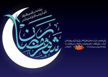 فضیلت، تقویم و برخی اعمال ماه رمضان