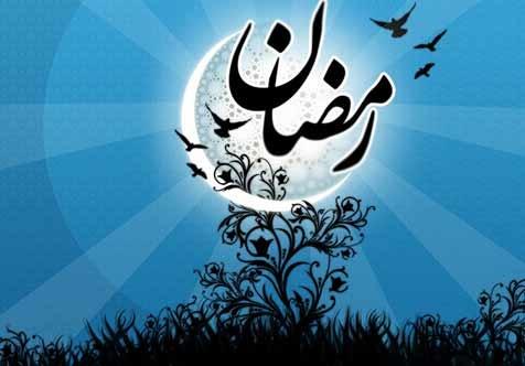 استقبال از ماه رمضان با دستورالعمل دهگانه امام رضا (ع)