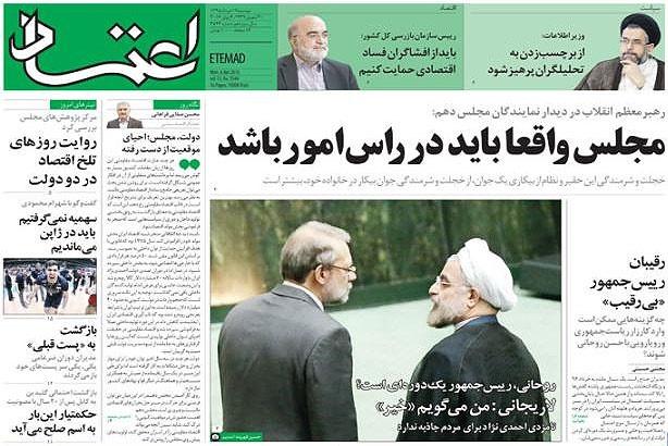 روزنامه اعتماد، ۱۷ خرداد