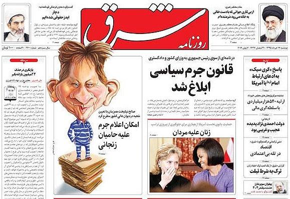 روزنامه شرق، ۱۷ خرداد