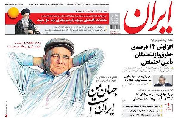 روزنامه ایران، ۱۷ خرداد