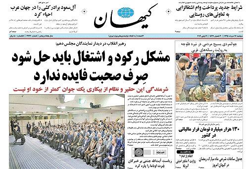 روزنامه کیهان، ۱۷ خردادروزنامه کیهان، ۱۷ خرداد