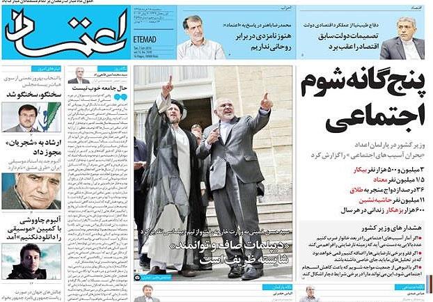 روزنامه اعتماد؛۱۸ خرداد