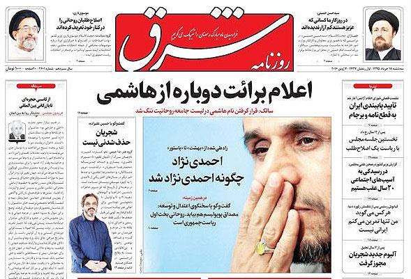 روزنامه شرق؛۱۸ خرداد