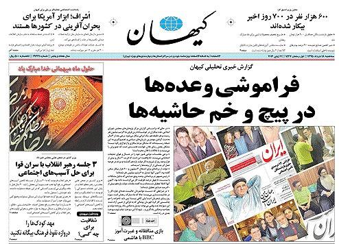 روزنامه کیهان، ۱۸ خرداد