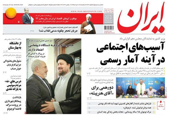 روزنامه ایران، ۱۸ خرداد