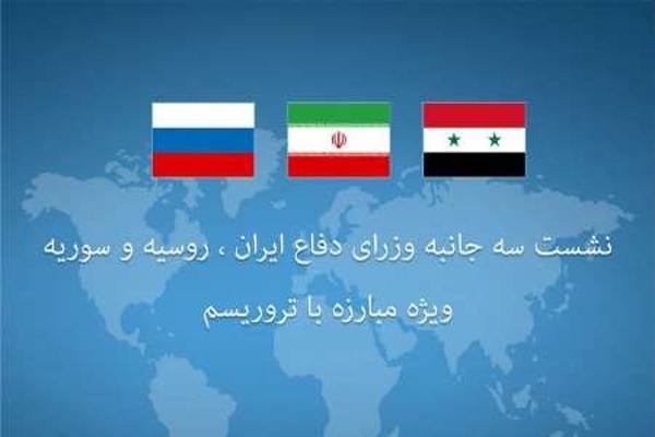 نشست وزیران دفاع ایران، روسیه و سوریه برای مبارزه با تروریسم