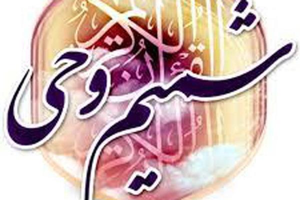 فعالیت نمایشگاه شمیم وحی تا پایانماه رمضان