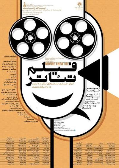 اکران فیلم تاتر های برگزیده کشور در ایام مبارک رمضان