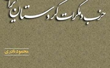 انتشار کتابی پژوهشی درباره حزب دموکرات کردستان
