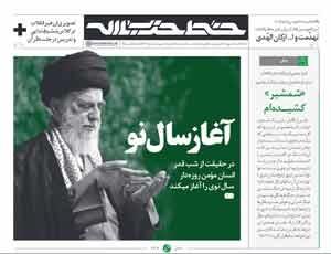 سیوهشتمین شماره خط حزبالله