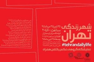 گشایش نمایشگاه گروهی عکس تهران شهر زندگی