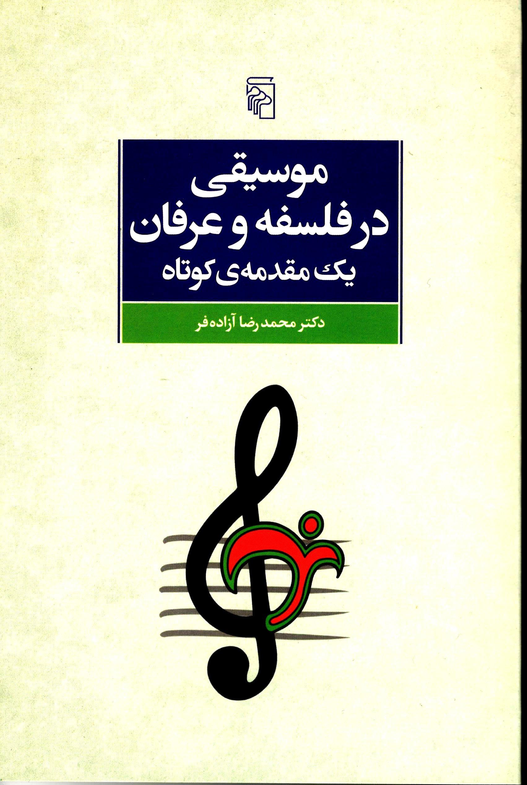 موسیقی در فلسفه و عرفان
