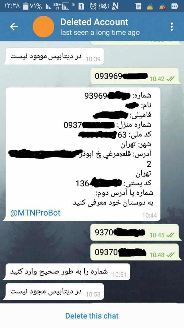 اطلاعات ۲۰میلیون شماره تلفن در تلگرام لو رفت