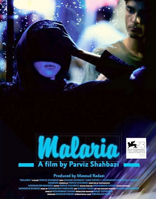 مالاریا در جشنواره ونیز پذیرفته شد | اکران در پاییز