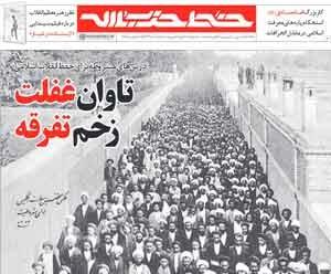 چهلوسومین شماره خط حزبالله