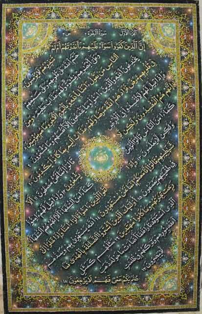 آشنایی با بزرگترین قرآن پارچهای