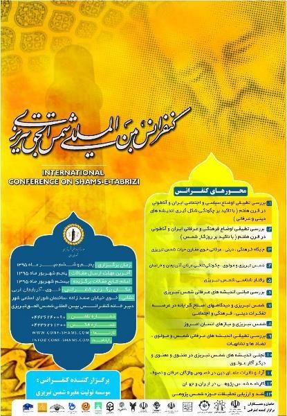 فراخوان مقاله برای همایش شمسالحق تبریزی در خوی