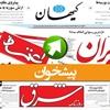 سرمقالههای روزنامههای۳ مرداد