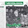 چهلودومین شماره خط حزبالله منتشر شد