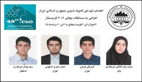 افتخارآفرینان المپیاد شیمی ایران بر سکوی ششم جهان ایستادند