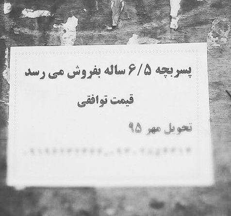 وزارت کشور خبر داد: بررسی موضوع کودک فروشی در شورای اجتماعی