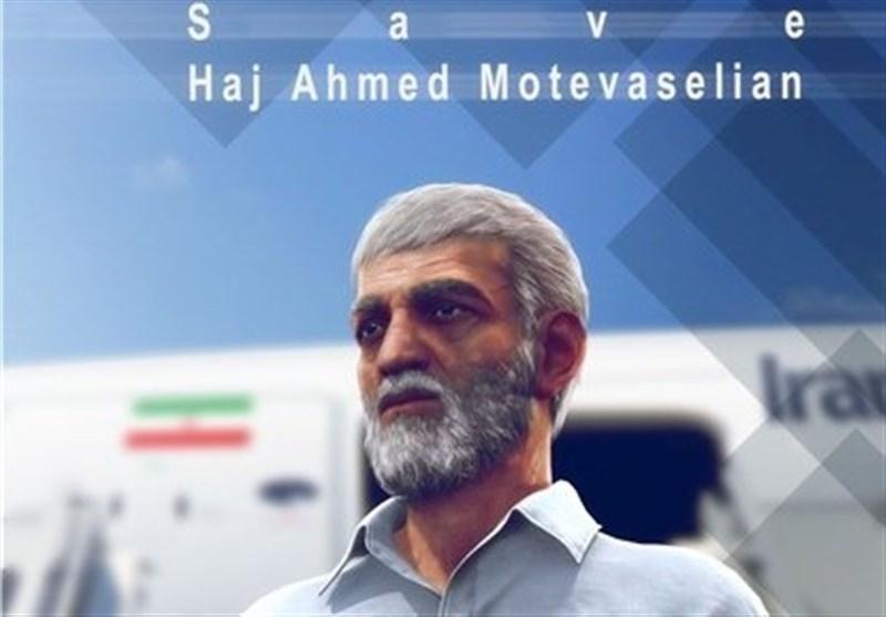 بازی ایرانی نجات سردار در دست ساخت