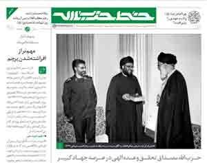 چهلوپنجمین شماره خط حزبالله